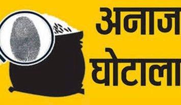 फर्जीवाड़ा - PDS डीलर के फर्जीवाड़े से दंग है,राशनकार्डधारी, हुआ भंडाफोड़, मामले की जाँच के लिए पीड़िता लगा रहे चक्कर।